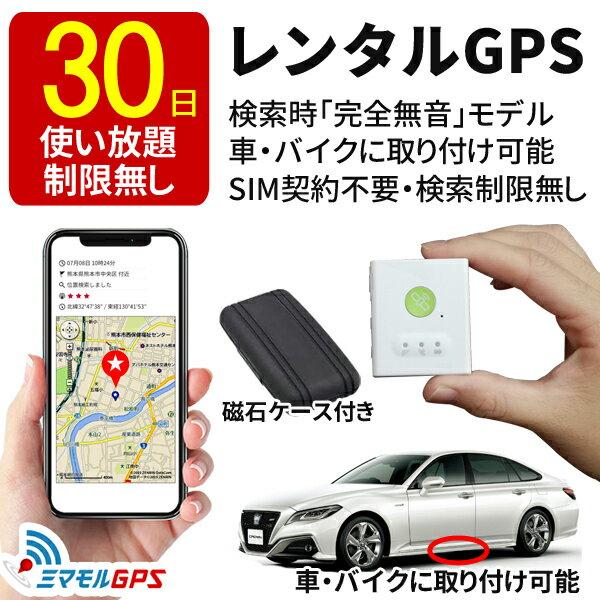 【クーポン最大3000円割引】 GPS 追跡 小型 小型タイプ 30日間レンタル 発信機 子供 迷子 浮気調査 追跡機 車両追跡 認知症 徘徊対策 操作時無音タイプ