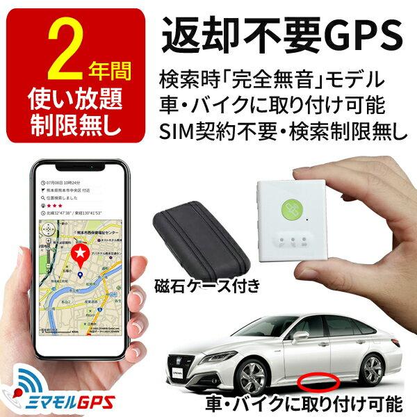 【クーポン最大3000円割引】 GPS 追跡 小型 小型タイプ 2年間返却不要 発信機 子供 迷子 浮気調査 追跡機 車両追跡 認知症 徘徊対策 操作時無音タイプ