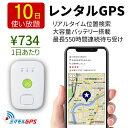 【クーポン最大20%OFF】10日間通信費込 GPS 追跡 ...