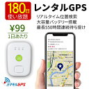 【クーポン最大20%OFF】180日間通信費込 GPS 追跡...