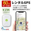 【クーポン最大20%OFF】60日間通信費込 GPS 追跡 ...