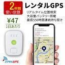 【クーポン最大20%OFF】2年間通信費込 GPS 追跡 小...