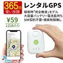 【クーポン最大3000円割引】 GPS 追跡 小型 電池長持...
