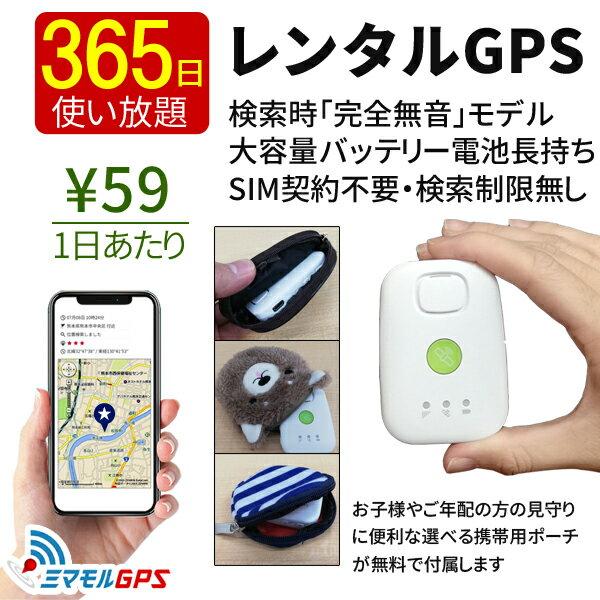 365日レンタル【検索時完全無音】GPS 小型 子供やお年寄りの見守りに!スマホで24時間どこでも居場所検索できます。専用ポーチ付!迷子、深夜徘徊対策はミマモルGPS