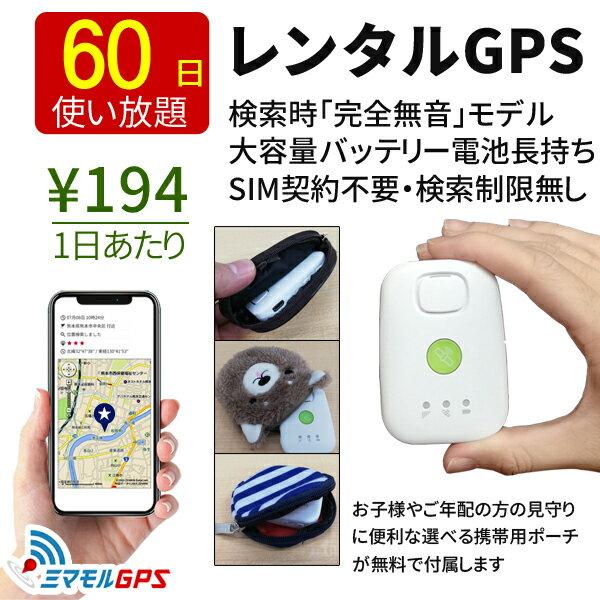 60日レンタル【検索時完全無音】GPS 小型 子供やお年寄りの見守りに!スマホで24時間どこでも居場所検索できます。専用ポーチ付!迷子、深夜徘徊対策はミマモルGPS