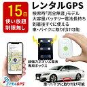 【クーポン最大3000円割引】 GPS 追跡 小型 小型タイ...