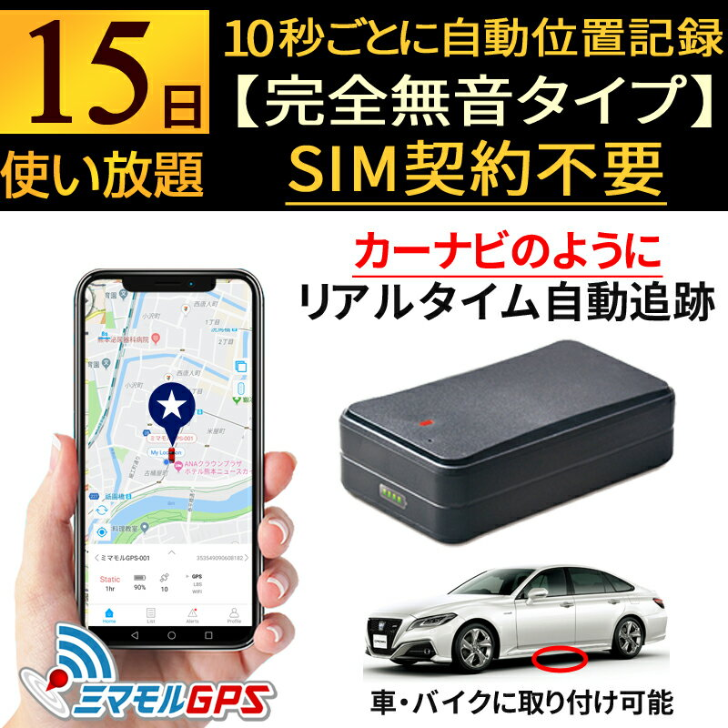 【クーポン最大3000円割引】 GPS 追跡 小型 完全無音タイプ 15日間レンタル 浮気調査 不倫 GPS発信機 ほぼ誤差のないプロ用モデル