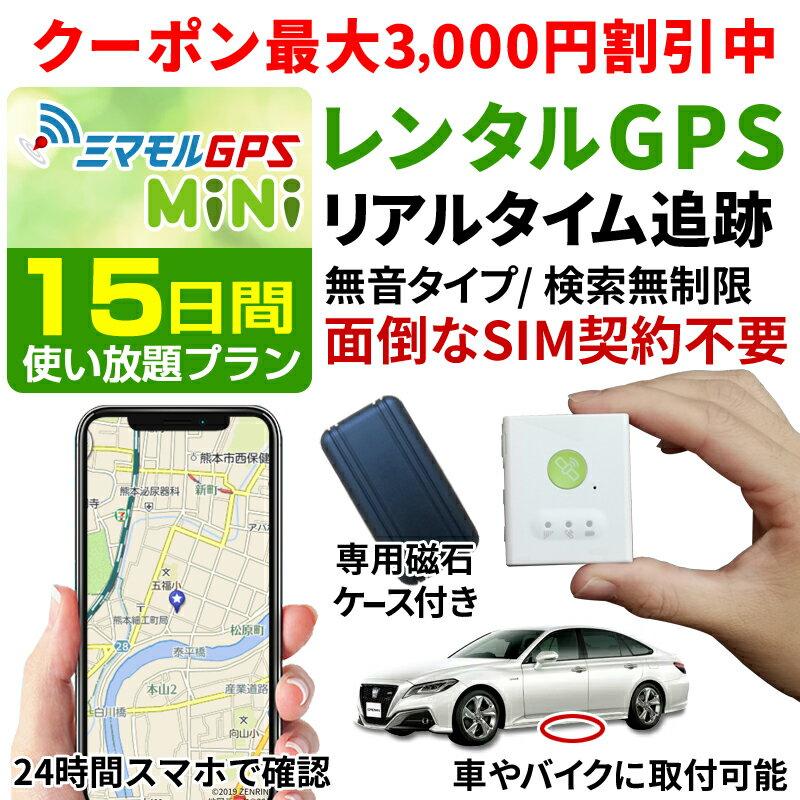 【公式】ミマモルGPSミニ 【15日間レンタル使い放題】GPS 追跡 小型 gps 発信機 GPS子供 GPS浮気 GPSリアルタイム GPS浮気調査 超小型GPS GPSレンタル GPS見守り GPS自動車