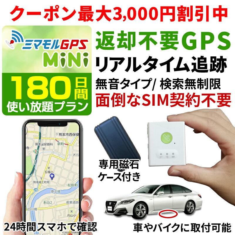 【公式】ミマモルGPSミニ 【180日間使い放題返却不要】GPS 追跡 小型 gps 発信機 GPS子供 GPS浮気 GPSリアルタイム GPS浮気調査 超小型GPS GPSレンタル GPS見守り GPS自動車