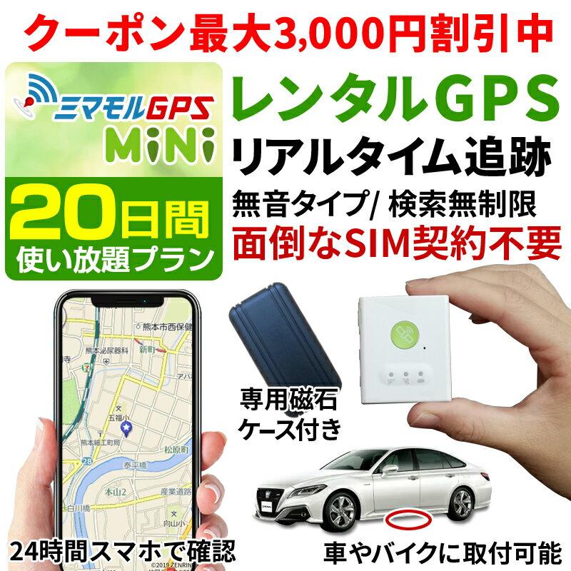 【公式】ミマモルGPSミニ 【20日間レンタル使い放題】GPS 追跡 小型 gps 発信機 GPS子供 GPS浮気 GPSリアルタイム GPS浮気調査 超小型GPS GPSレンタル GPS見守り GPS自動車