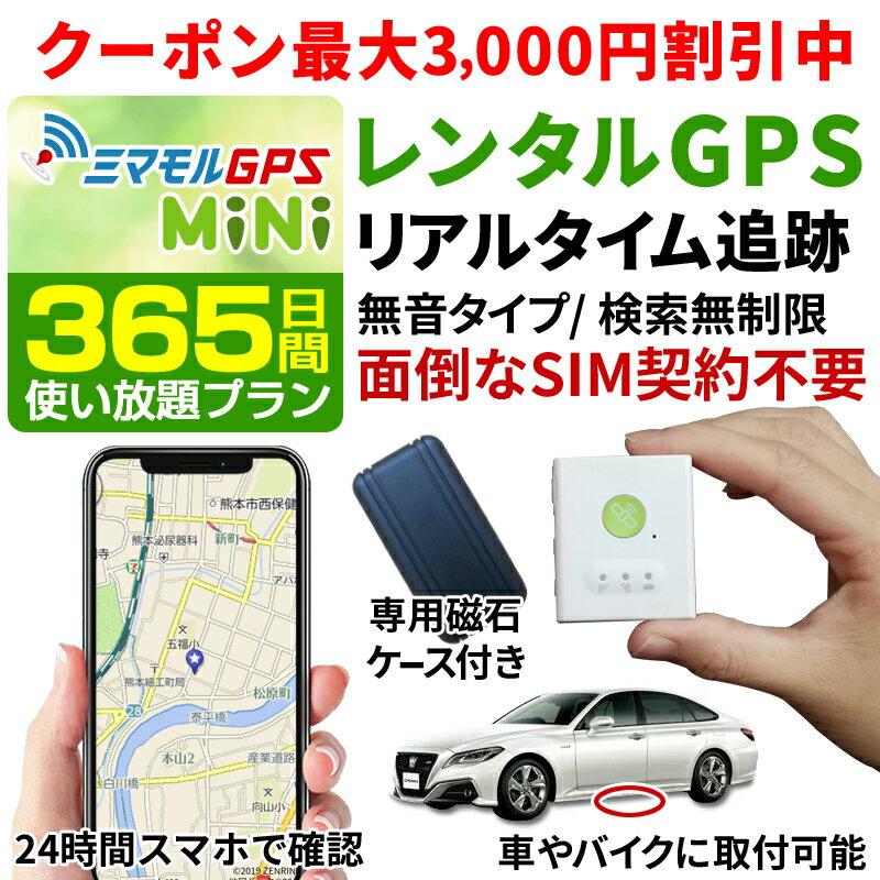【公式】ミマモルGPSミニ 【365日間レンタル使い放題】GPS 追跡 小型 gps 発信機 GPS子供 GPS浮気 GPSリアルタイム GPS浮気調査 超小型GPS GPSレンタル GPS見守り GPS自動車