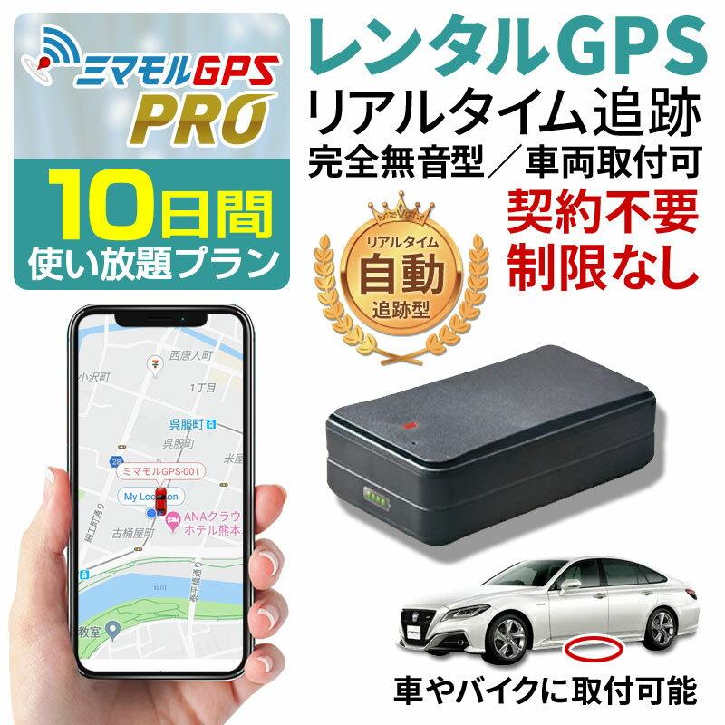 【クーポン最大3000円割引】 GPS 追跡 小型 完全無音タイプ 10日間レンタル 浮気調査 不倫 GPS発信機 ほぼ誤差のないプロ用モデル