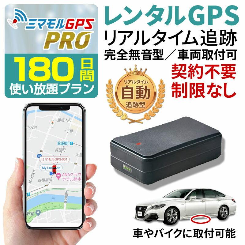 【クーポン最大3000円割引】 GPS 追跡 小型 完全無音タイプ 180日間レンタル 浮気調査 不倫 GPS発信機 ほぼ誤差のないプロ用モデル