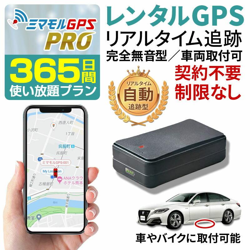 【クーポン最大3000円割引】 GPS 追跡 小型 完全無音タイプ 365日間レンタル 浮気調査 不倫 GPS発信機 ほぼ誤差のないプロ用モデル