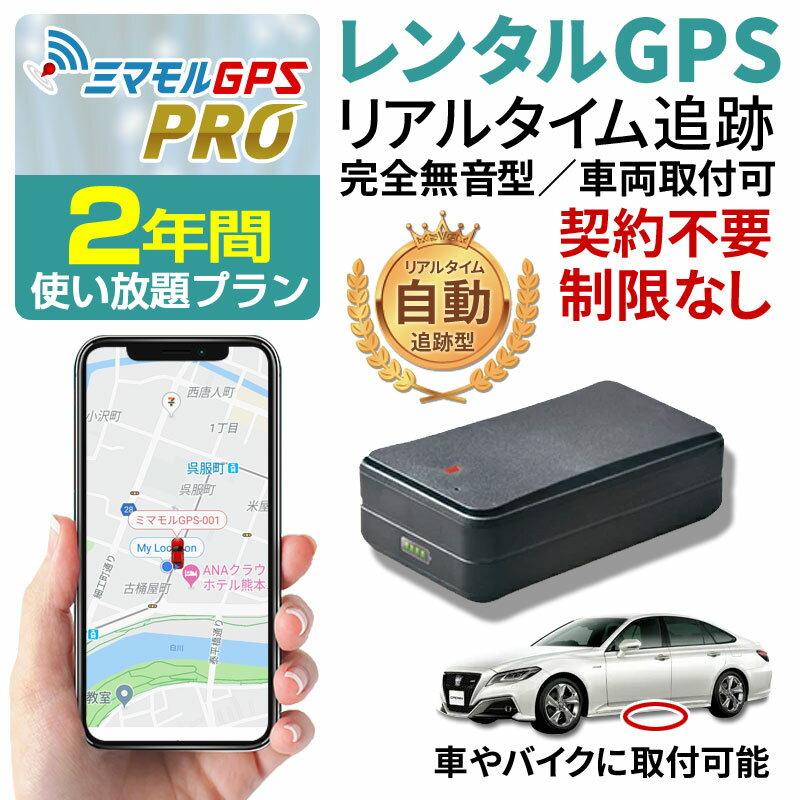 【クーポン最大3000円割引】 GPS 追跡 小型 完全無音タイプ 2年間レンタル 浮気調査 不倫 GPS発信機 ほぼ誤差のないプロ用モデル