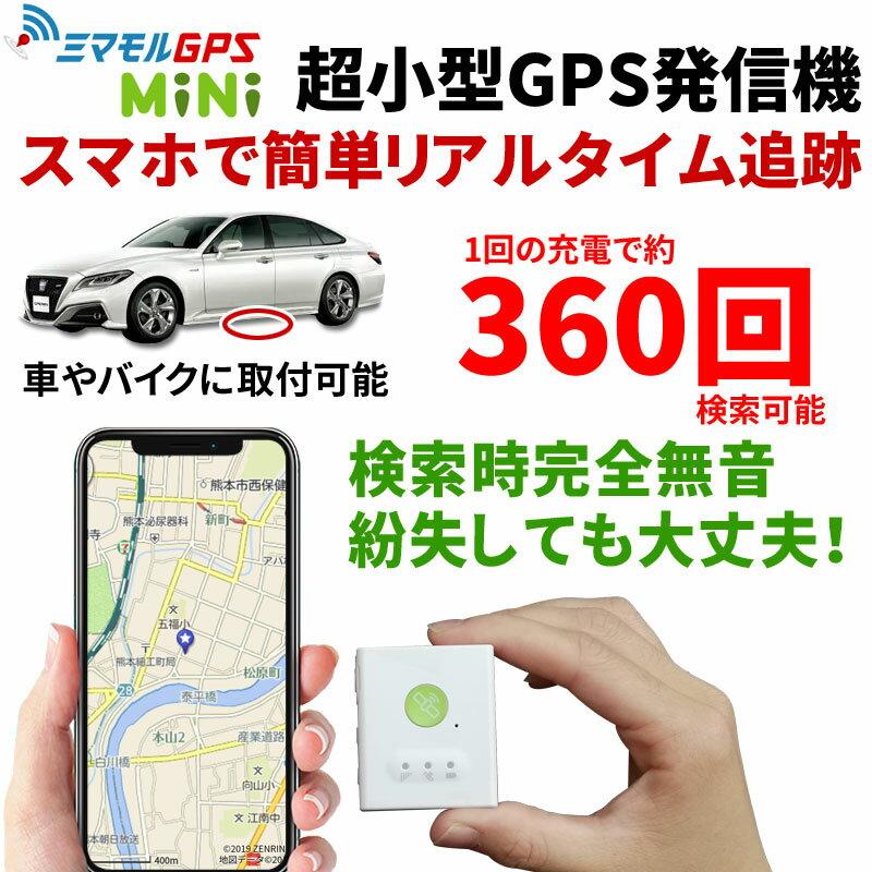 【返却不要】ミマモルGPSミニ 【30日間使い放題】GPS 追跡 小型 gps 発信機 GPS子供 GPS浮気 GPSリアルタイム GPS浮気調査 超小型GPS GPSレンタル GPS見守り GPS自動車