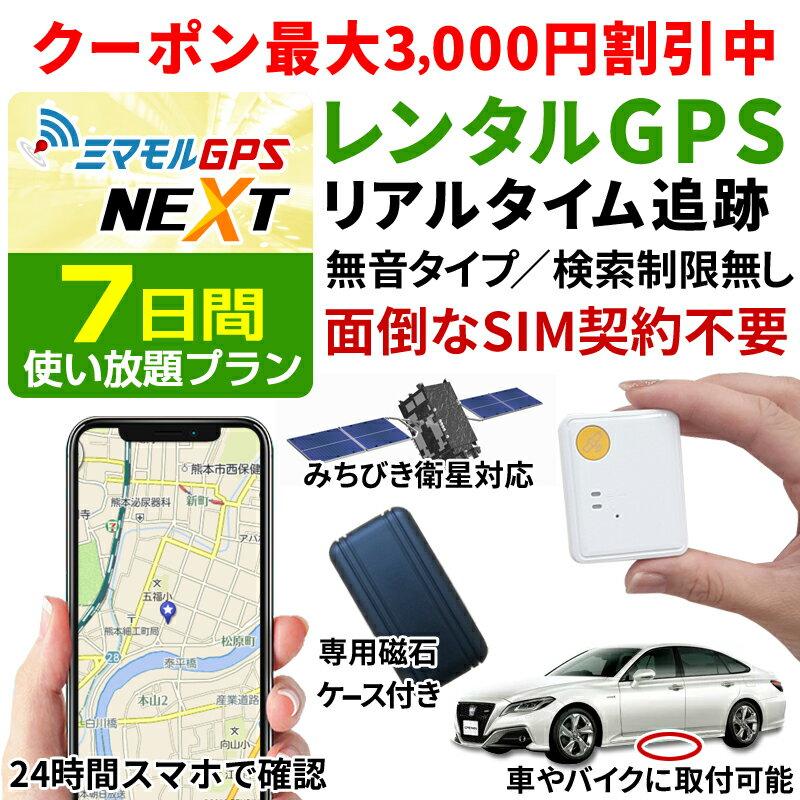 【公式】ミマモルGPSネクスト 【7日間レンタル使い放題】みちびき対応 GPS 追跡 小型 gps 発信機 GPS子供 GPS浮気 GPSリアルタイム GPS浮気調査 超小型GPS GPSレンタル GPS見守り GPS自動車