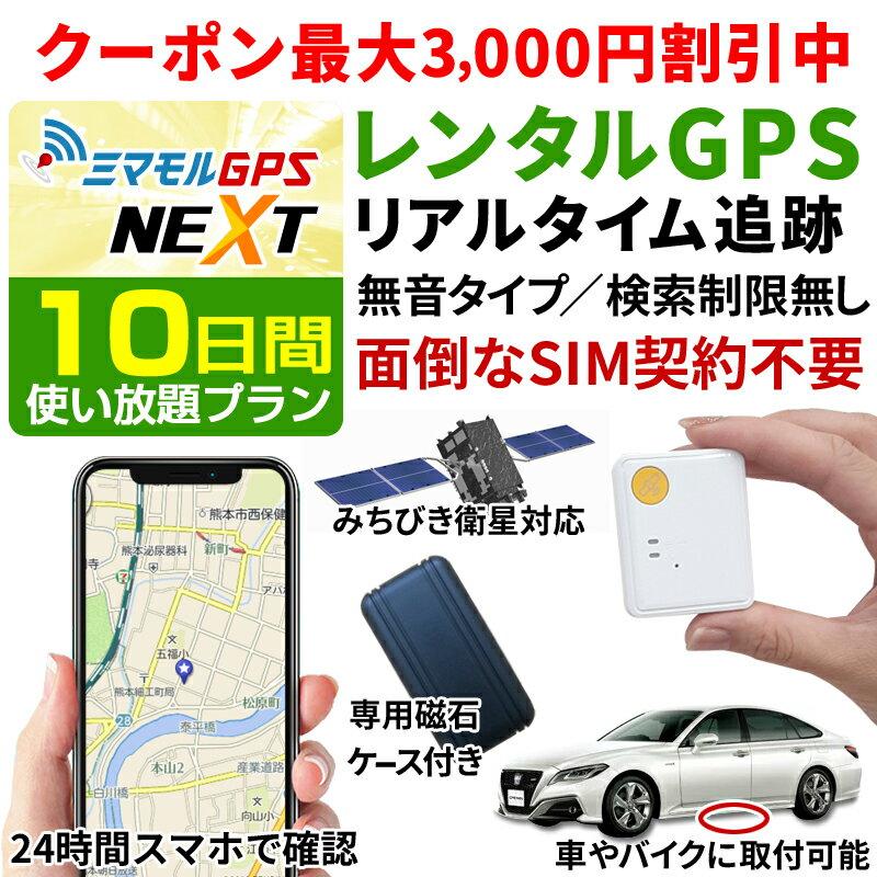 【公式】ミマモルGPSネクスト 【10日間レンタル使い放題】みちびき対応 GPS 追跡 小型 gps 発信機 GPS子供 GPS浮気 GPSリアルタイム GPS浮気調査 超小型GPS GPSレンタル GPS見守り GPS自動車