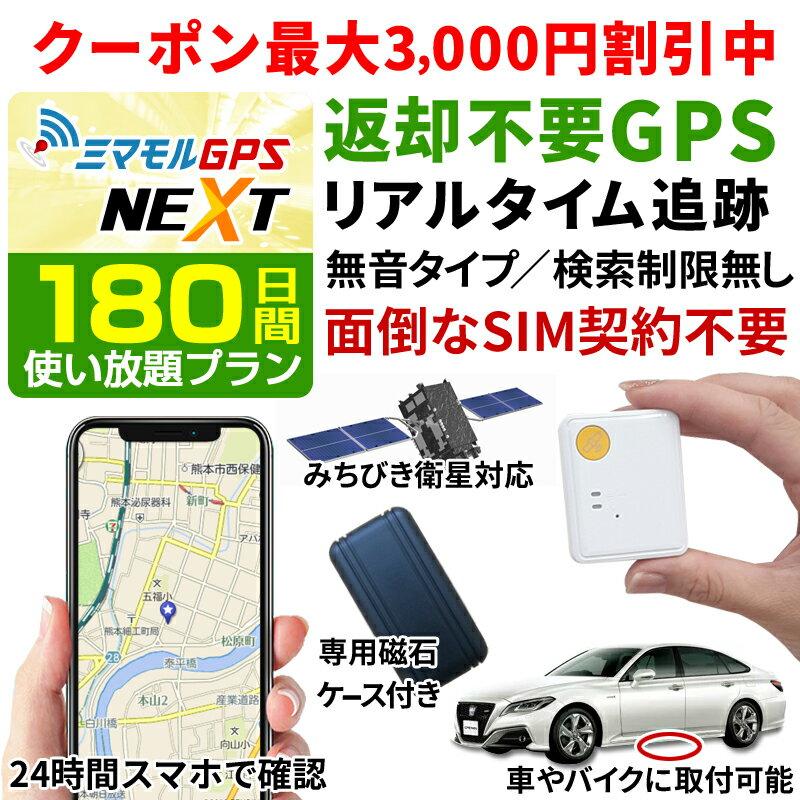 【公式】ミマモルGPSネクスト 【180日間使い放題返却不要】みちびき対応 GPS 追跡 小型 gps 発信機 GPS子供 GPS浮気 GPSリアルタイム GPS浮気調査 超小型GPS GPSレンタル GPS見守り GPS自動車