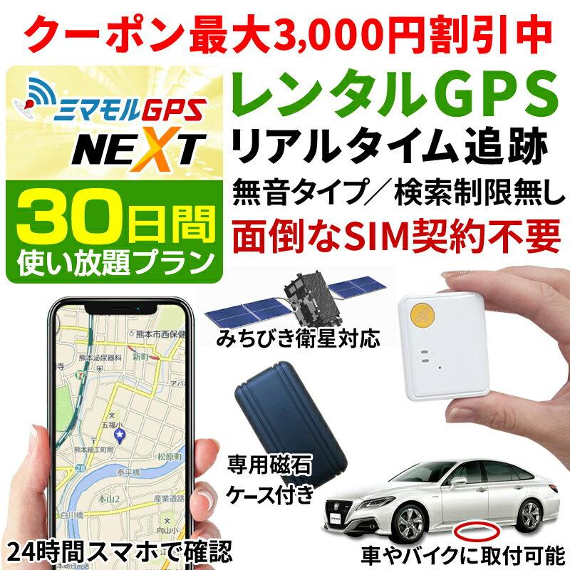 【公式】ミマモルGPSネクスト 【30日間レンタル使い放題】みちびき対応 GPS 追跡 小型 gps 発信機 GPS子供 GPS浮気 GPSリアルタイム GPS浮気調査 超小型GPS GPSレンタル GPS見守り GPS自動車