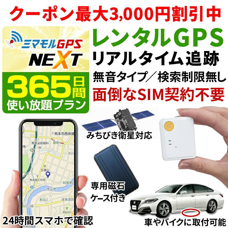 【公式】ミマモルGPSネクスト 【365日間レンタル使い放題】みちびき対応 GPS 追跡 小型 gps 発信機 GPS子供 GPS浮気 GPSリアルタイム GPS浮気調査 超小型GPS GPSレンタル GPS見守り GPS自動車