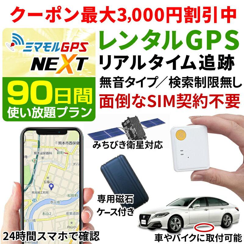 【公式】ミマモルGPSネクスト 【90日間レンタル使い放題】みちびき対応 GPS 追跡 小型 gps 発信機 GPS子供 GPS浮気 GPSリアルタイム GPS浮気調査 超小型GPS GPSレンタル GPS見守り GPS自動車