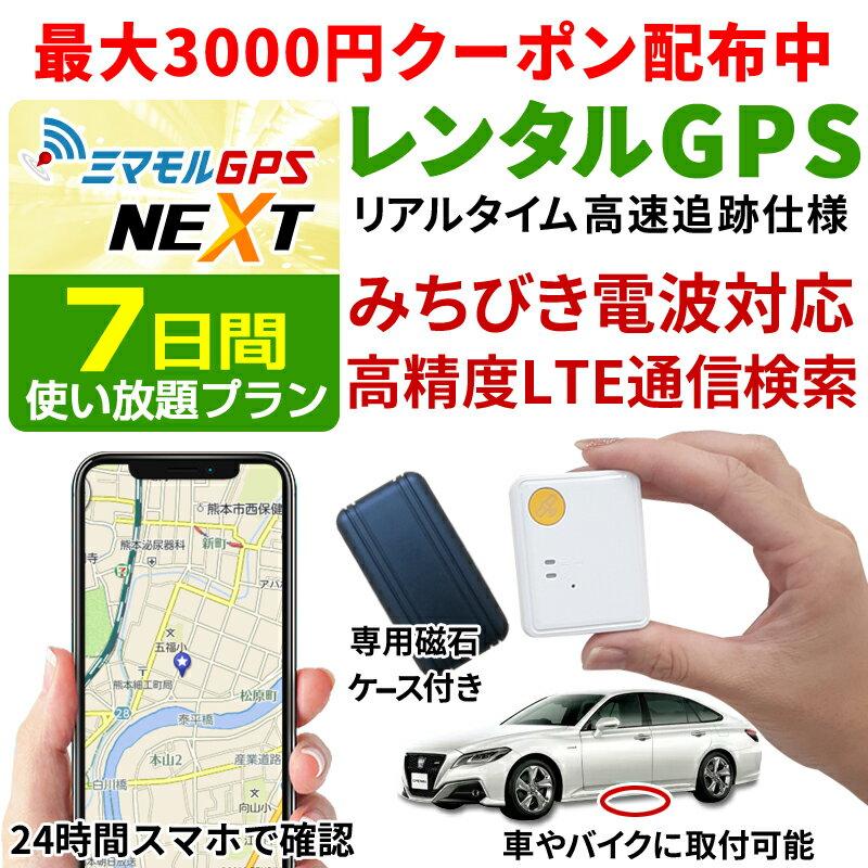 【7日間レンタル使い放題】【公式】ミマモルGPSネクスト みちびき対応 GPS 追跡 小型 gps 発信機 GPS子供 GPS浮気 GPSリアルタイム GPS浮気調査 超小型GPS GPSレンタル GPS見守り GPS自動車