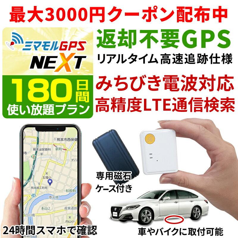 【180日間使い放題返却不要】【公式】gps 追跡 小型 ミマモルGPSネクスト みちびき対応 gps発信機 GPS子供 GPS浮気 GPSリアルタイム GPS浮気調査 超小型GPS GPSレンタル GPS見守り GPS自動車