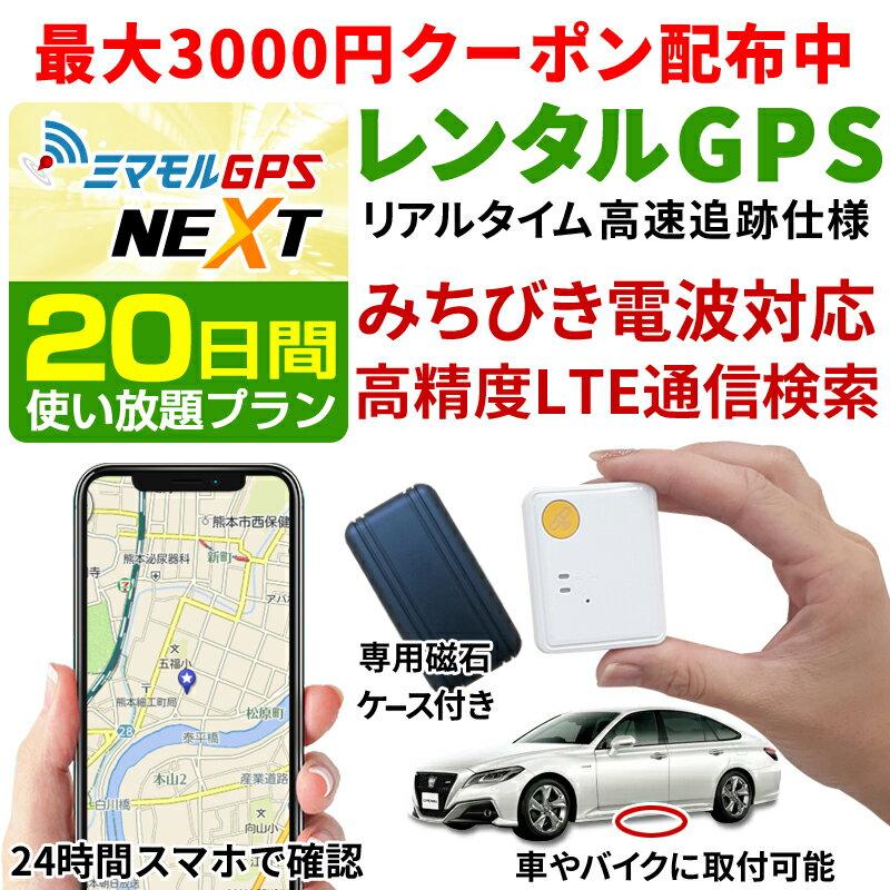 【20日間レンタル使い放題】【公式】gps 追跡 小型 ミマモルGPSネクスト みちびき対応 GPS発信機 GPS子供 GPS浮気 GPSリアルタイム GPS浮気調査 超小型GPS GPSレンタル GPS見守り GPS自動車