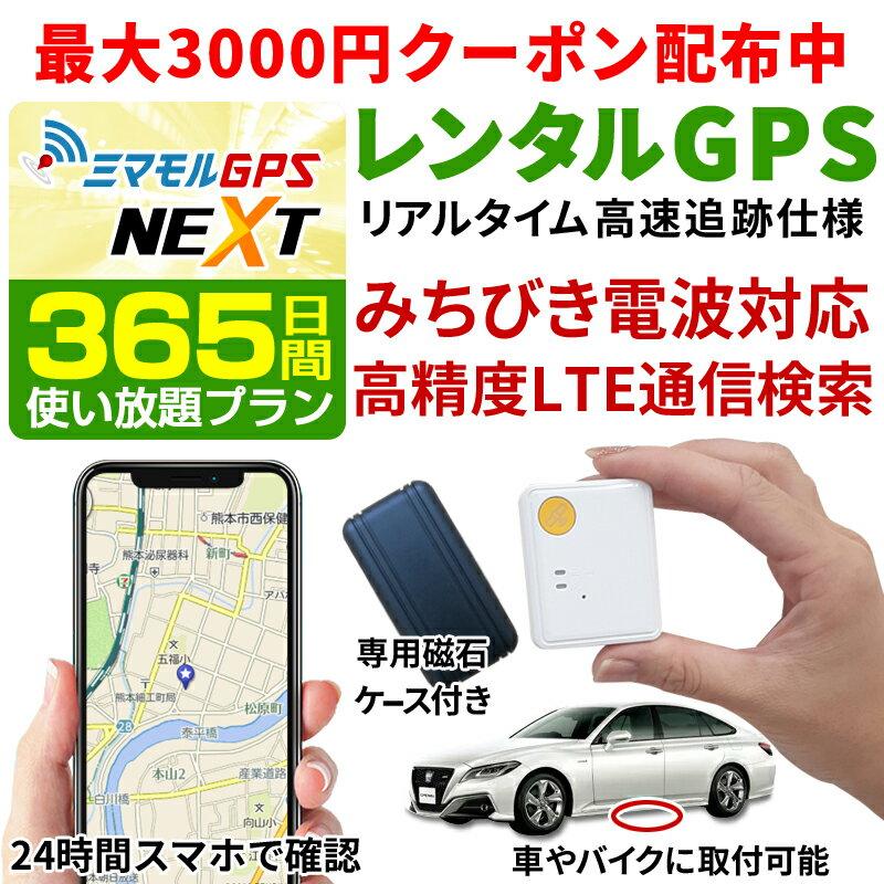 【365日間レンタル使い放題】【公式】gps 追跡 小型 ミマモルGPSネクスト みちびき対応 GPS発信機 GPS子供 GPS浮気 GPSリアルタイム GPS浮気調査 超小型GPS GPSレンタル GPS見守り GPS自動車