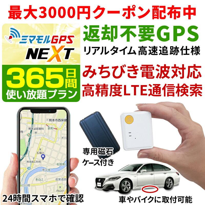 【365日間使い放題返却不要】【公式】gps 追跡 小型 ミマモルGPSネクスト みちびき対応 GPS発信機 GPS子供 GPS浮気 GPSリアルタイム GPS浮気調査 超小型GPS GPSレンタル GPS見守り GPS自動車