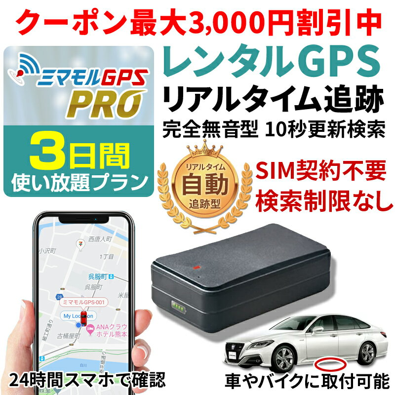 【公式】ミマモルGPSプロ 【3日間レンタル使い放題】10秒自動検索 GPS 追跡 小型 gps 発信機 GPS浮気 GPSリアルタイム GPS浮気調査 超小型GPS GPSレンタル GPS見守り GPS自動車