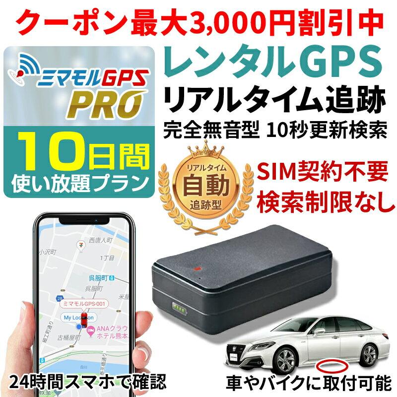 【10日間レンタル使い放題】【公式】gps発信機 ミマモルGPSプロ 10秒自動検索 GPS 追跡 小型 GPS浮気 GPSリアルタイム GPS浮気調査 超小型GPS GPSレンタル GPS見守り GPS自動車