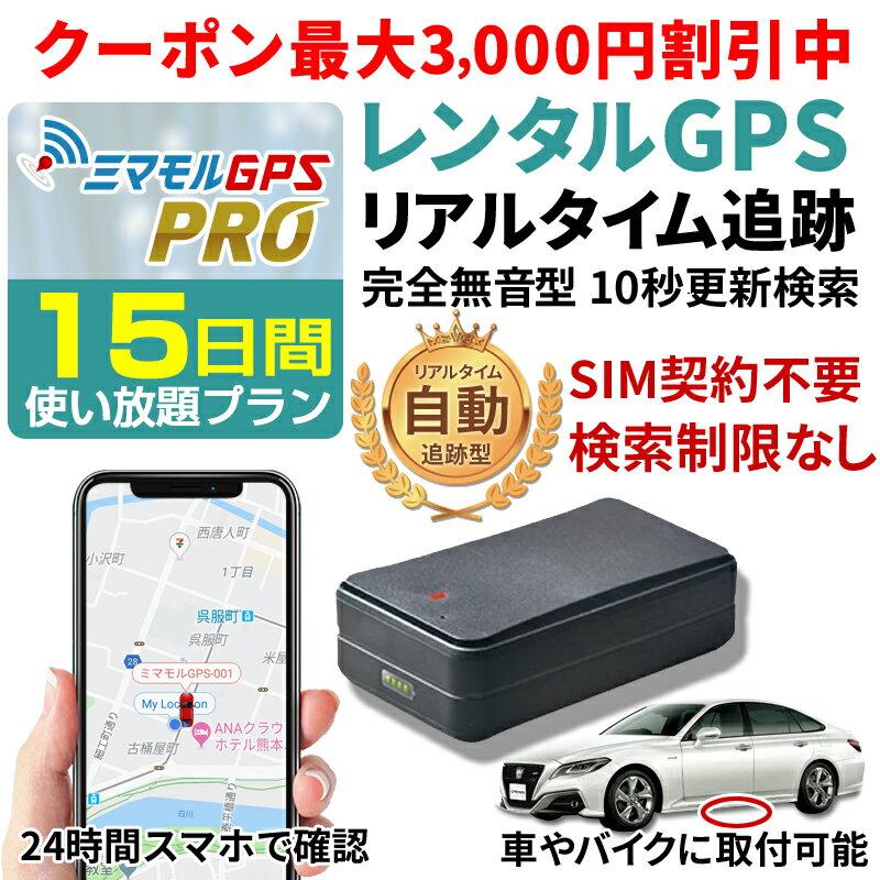 【15日間レンタル使い放題】【公式】gps 発信機 ミマモルGPSプロ 10秒自動検索 GPS 追跡 小型 GPS浮気 GPSリアルタイム GPS浮気調査 超小型GPS GPSレンタル GPS見守り GPS自動車