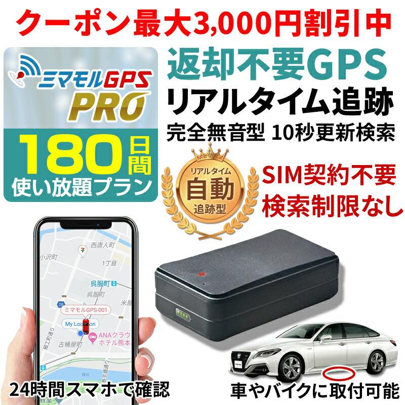 【180日間使い放題返却不要】【公式】gps発信機 ミマモルGPSプロ 10秒自動検索 GPS 追跡 小型 GPS浮気 GPSリアルタイム GPS浮気調査 超小型GPS GPSレンタル GPS見守り GPS自動車