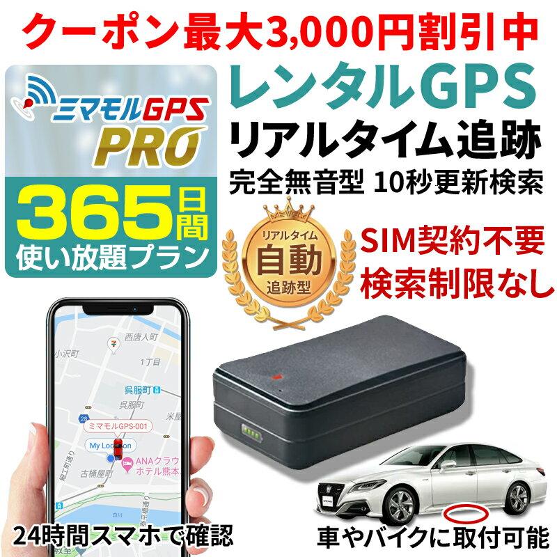 【365日間レンタル使い放題】【公式】GPS 追跡 小型 ミマモルGPSプロ 10秒自動検索 gps発信機 GPS浮気 GPSリアルタイム GPS浮気調査 超小型GPS GPSレンタル GPS見守り GPS自動車
