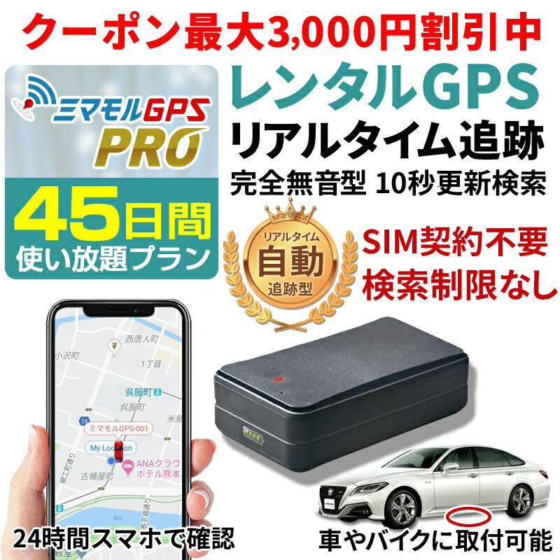 【45日間レンタル使い放題】【公式】GPS 追跡 小型 ミマモルGPSプロ 10秒自動検索 gps 発信機 GPS浮気 GPSリアルタイム GPS浮気調査 超小型GPS GPSレンタル GPS見守り GPS自動車