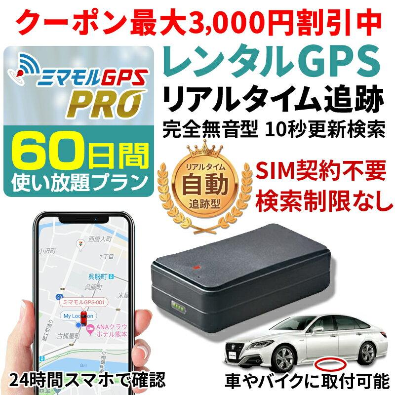 【60日間レンタル使い放題】【公式】gps 追跡 小型 ミマモルGPSプロ 10秒自動検索 gps発信機 GPS浮気 GPSリアルタイム GPS浮気調査 超小型GPS GPSレンタル GPS見守り GPS自動車