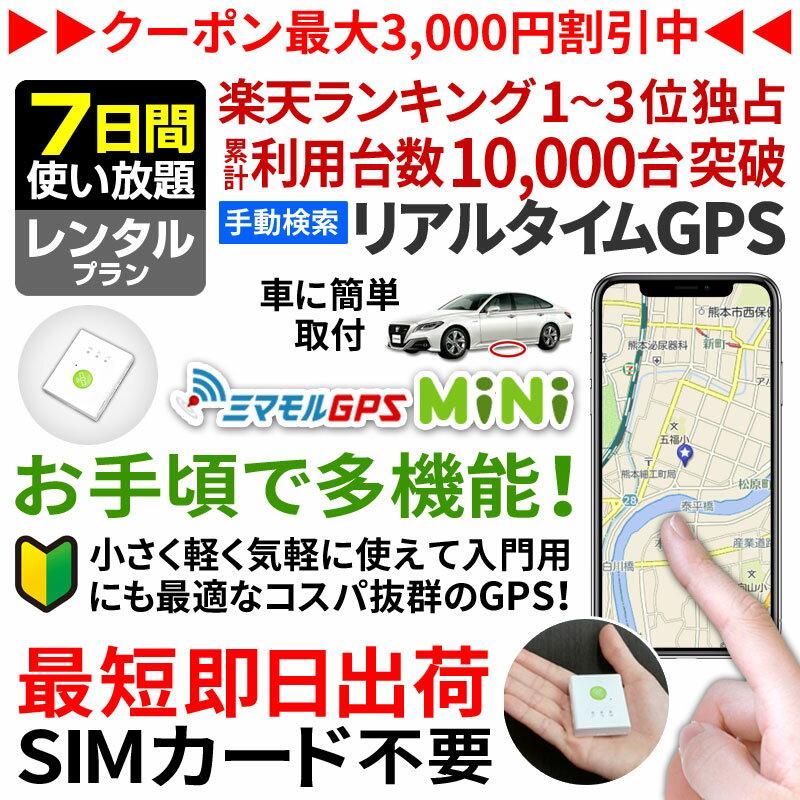【公式】ミマモルGPSミニ 【7日間レンタル使い放題】GPS 追跡 小型 gps 発信機 GPS子供 GPS浮気 GPSリアルタイム GPS浮気調査 超小型GPS GPSレンタル GPS見守り GPS自動車