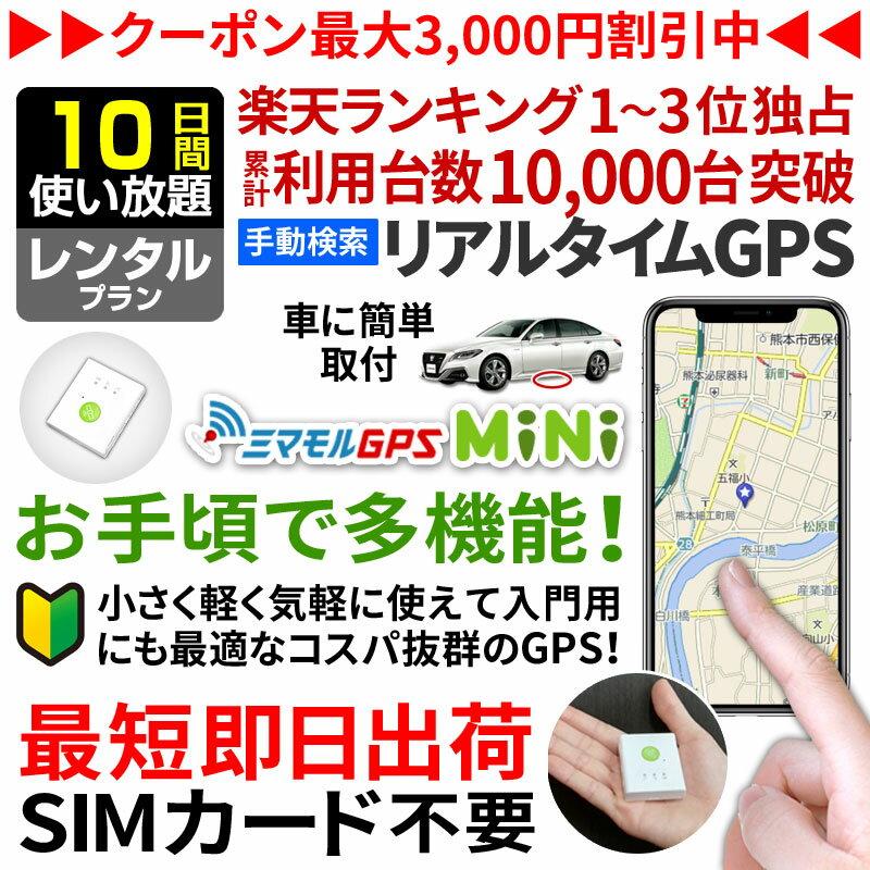 【公式】ミマモルGPSミニ 【10日間レンタル使い放題】GPS 追跡 小型 gps 発信機 GPS子供 GPS浮気 GPSリアルタイム GPS浮気調査 超小型GPS GPSレンタル GPS見守り GPS自動車