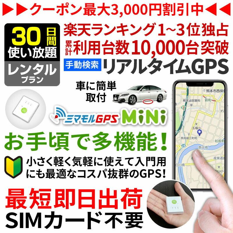 【送料込】ミマモルGPSミニ 【30日間レンタル使い放題】GPS 追跡 小型 gps 発信機 GPS子供 GPS浮気 GPSリアルタイム GPS浮気調査 超小型GPS GPSレンタル GPS見守り GPS自動車