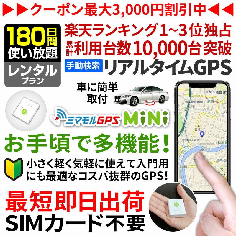 【公式】ミマモルGPSミニ 【180日間レンタル使い放題】GPS 追跡 小型 gps 発信機 GPS子供 GPS浮気 GPSリアルタイム GPS浮気調査 超小型GPS GPSレンタル GPS見守り GPS自動車
