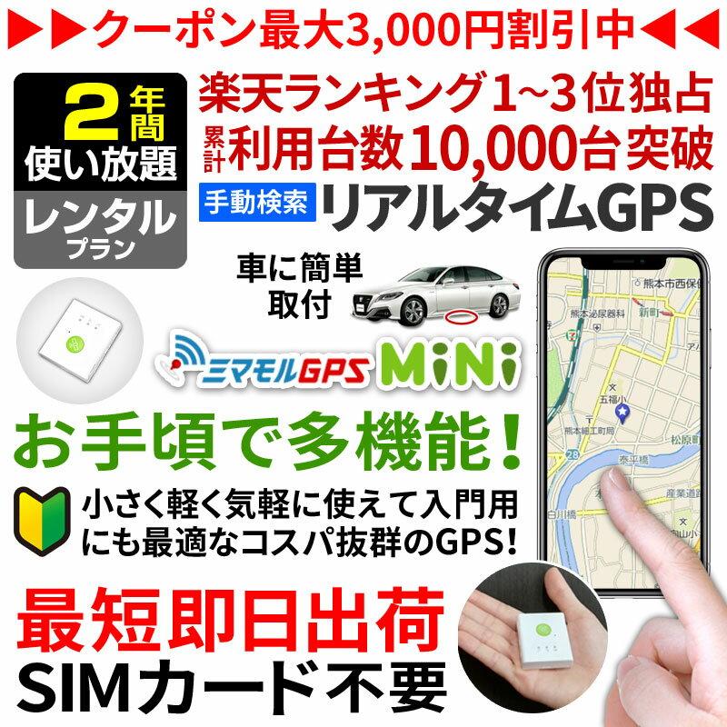 【公式】ミマモルGPSミニ 【2年間レンタル使い放題】GPS 追跡 小型 gps 発信機 GPS子供 GPS浮気 GPSリアルタイム GPS浮気調査 超小型GPS GPSレンタル GPS見守り GPS自動車