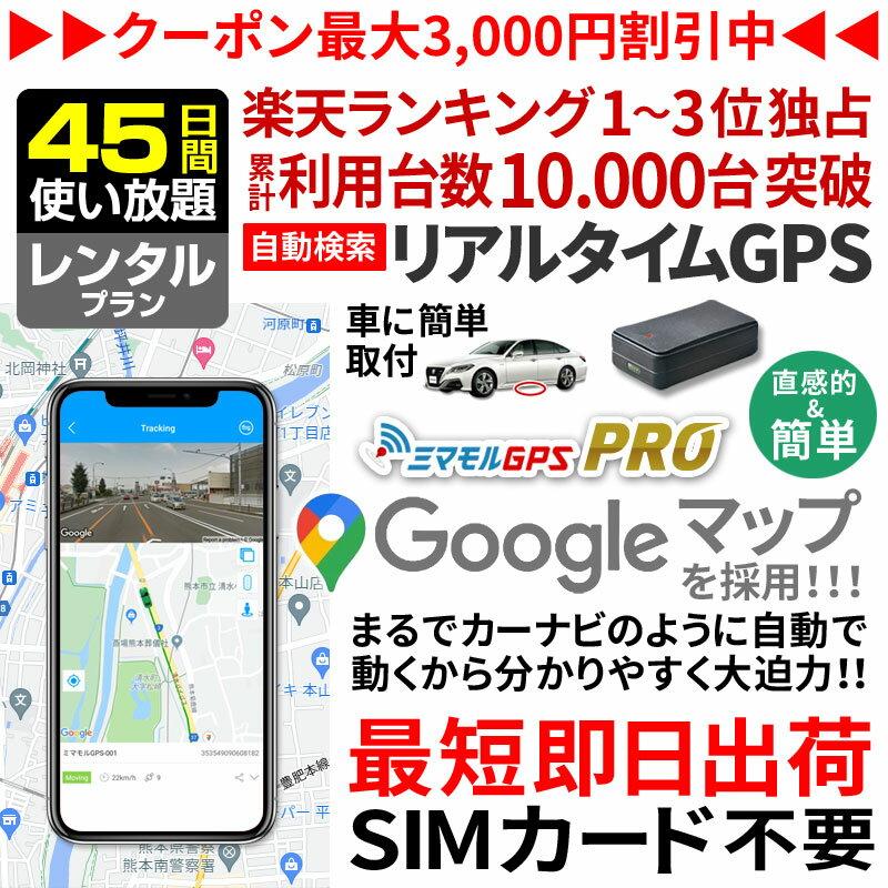 【45日間レンタル使い放題】【公式】GPS 追跡 小型 ミマモルGPSプロ 10秒自動検索 gps発信機 GPS浮気 GPSリアルタイム GPS浮気調査 超小型GPS GPSレンタル GPS見守り GPS自動車 リアルタイム追跡 自動追跡