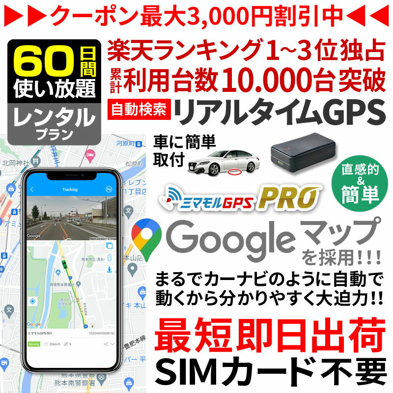 【60日間レンタル使い放題】【公式】gps 追跡 小型 ミマモルGPSプロ 10秒自動検索 gps発信機 GPS浮気 GPSリアルタイム GPS浮気調査 超小型GPS GPSレンタル GPS見守り GPS自動車 リアルタイム追跡 自動追跡