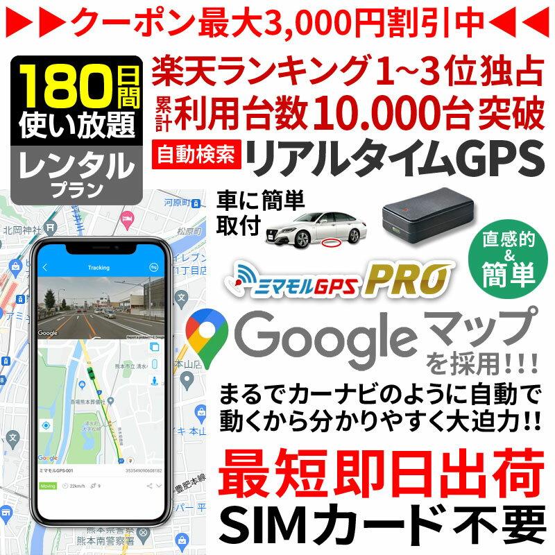 【180日間レンタル使い放題】【公式】gps 発信機 ミマモルGPSプロ 10秒自動検索 GPS 追跡 小型 GPS浮気 GPSリアルタイム GPS浮気調査 超小型GPS GPSレンタル GPS見守り GPS自動車