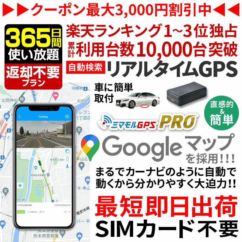 【365日間使い放題返却不要】【公式】GPS 追跡 小型 ミマモルGPSプロ 10秒自動検索 gps発信機 GPS浮気 GPSリアルタイム GPS浮気調査 超小型GPS GPSレンタル GPS見守り GPS自動車