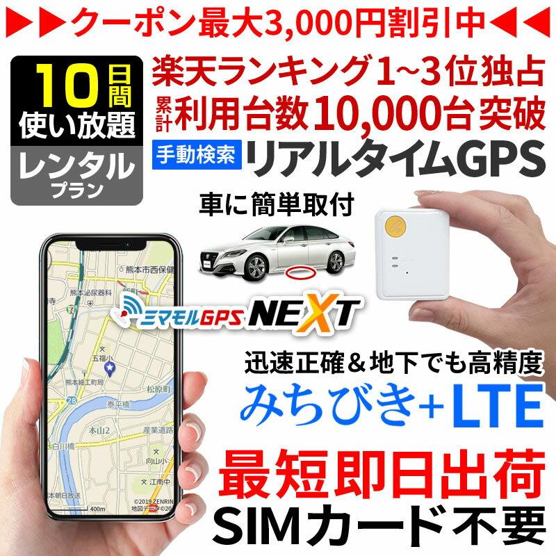 【10日間レンタル使い放題】【公式】ミマモルGPSネクスト みちびき対応 GPS 追跡 小型 gps 発信機 GPS子供 GPS浮気 GPSリアルタイム GPS浮気調査 超小型GPS GPSレンタル GPS見守り GPS自動車