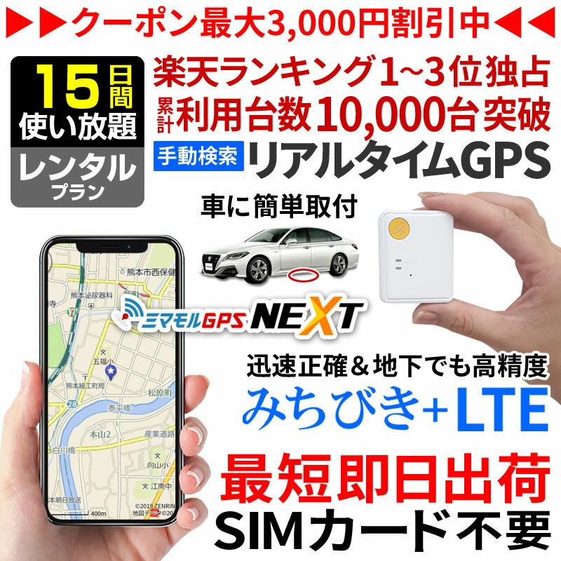 【15日間レンタル使い放題】【公式】GPS 追跡 小型 ミマモルGPSネクスト みちびき対応 gps 発信機 GPS子供 GPS浮気 GPSリアルタイム GPS浮気調査 超小型GPS GPSレンタル GPS見守り GPS自動車