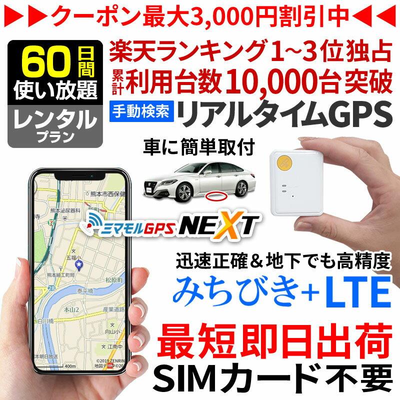 【60日間レンタル使い放題】【公式】GPS 追跡 小型 ミマモルGPSネクスト みちびき対応 gps発信機 GPS子供 GPS浮気 GPSリアルタイム GPS浮気調査 超小型GPS GPSレンタル GPS見守り GPS自動車 リアルタイム追跡 自動追跡